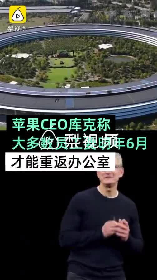 苹果员工居家办公至明年6月:远程办公获成功,将增加带薪假