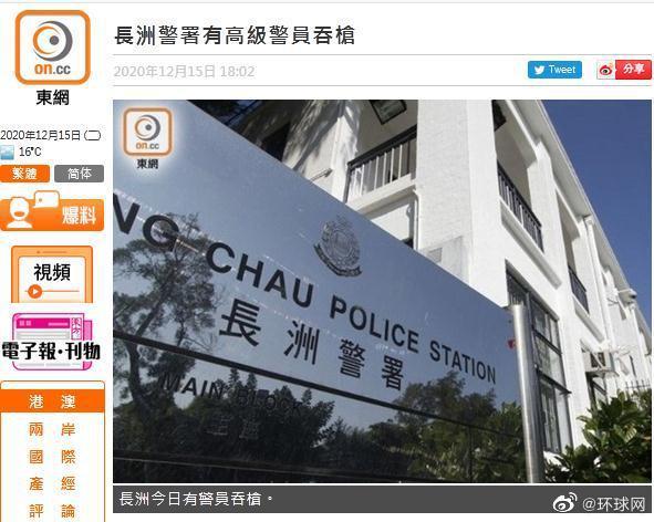 港媒:香港长洲警署一名警务人员吞枪自杀图片