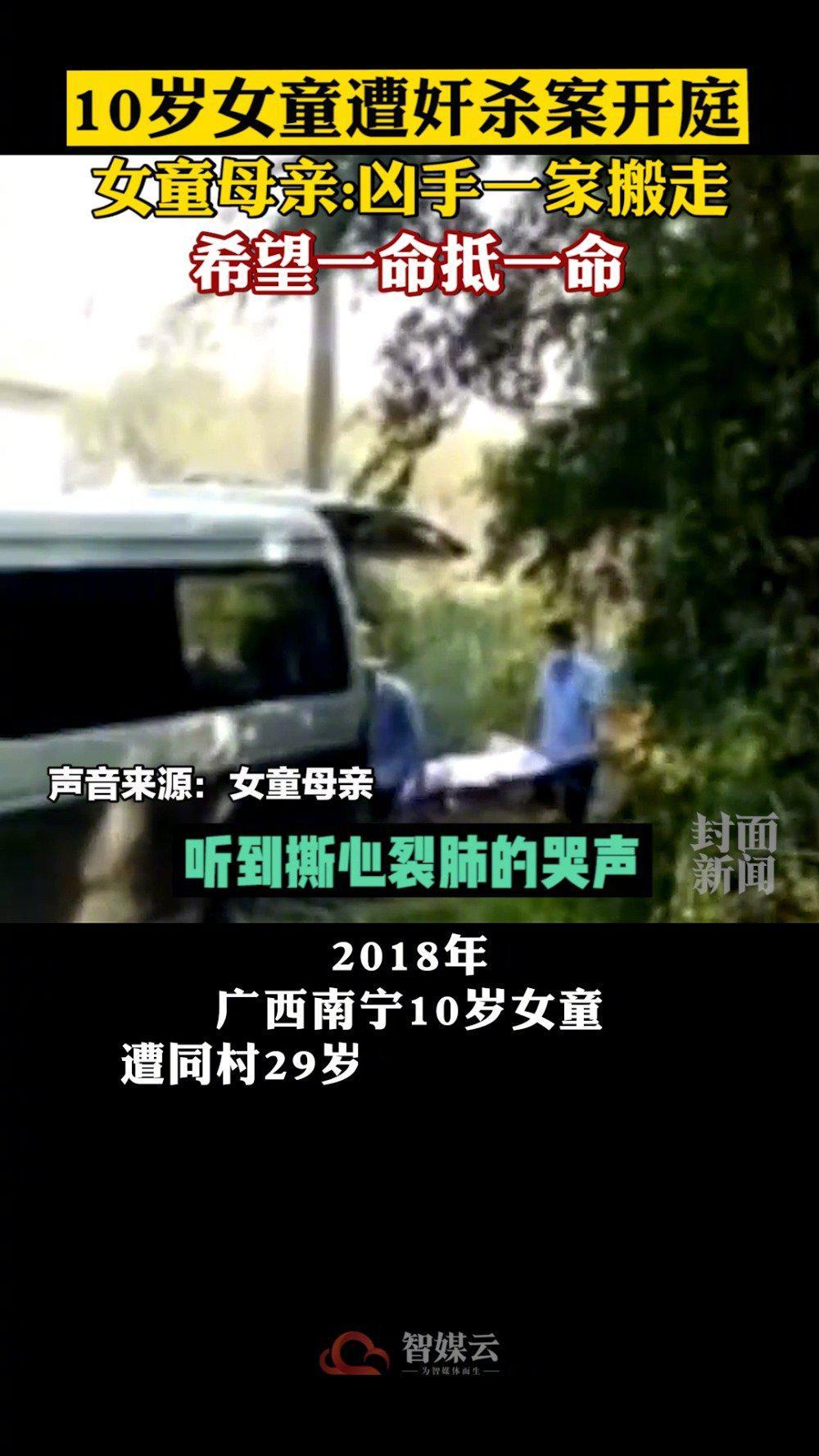 """百香果女童案择期宣判 嫌疑人""""希望枪毙自己"""""""