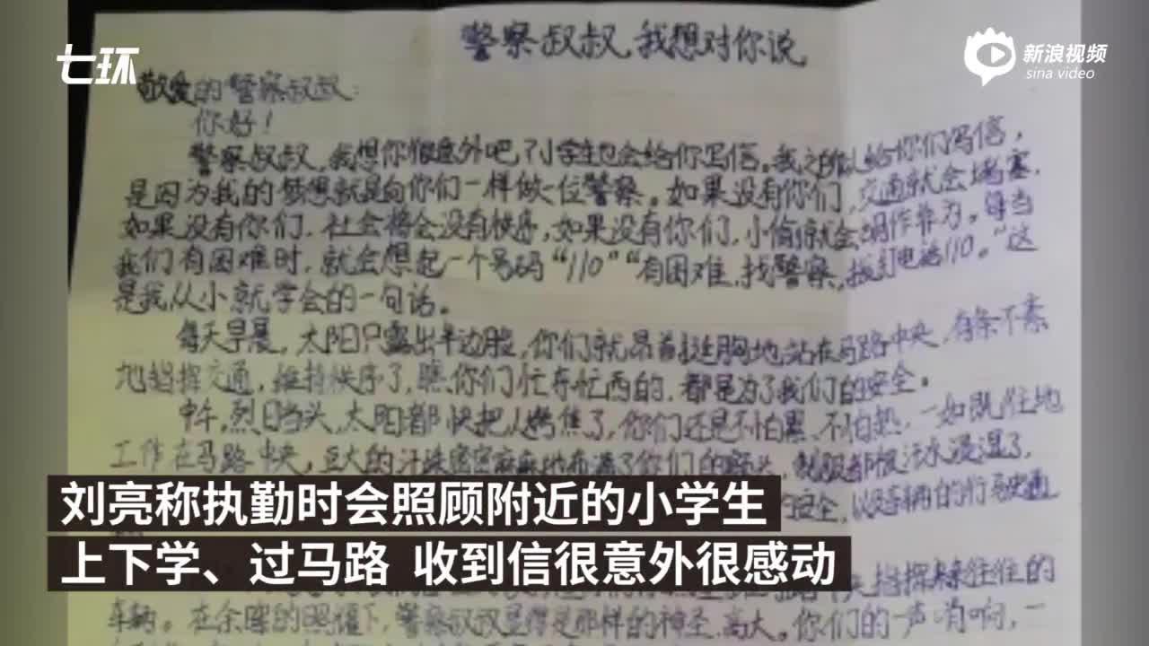 小学女生写信致敬执勤交警:我也想做一名警察