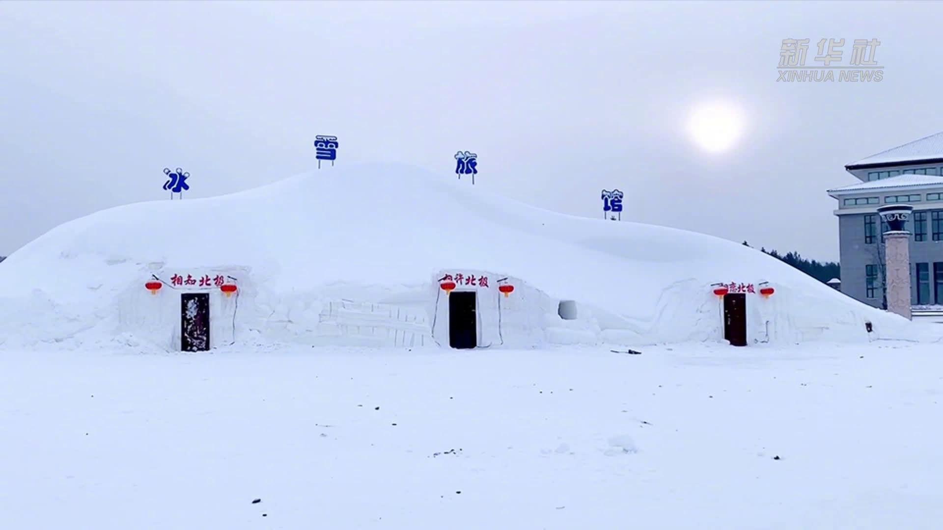 漠河冰箱体验冬眠