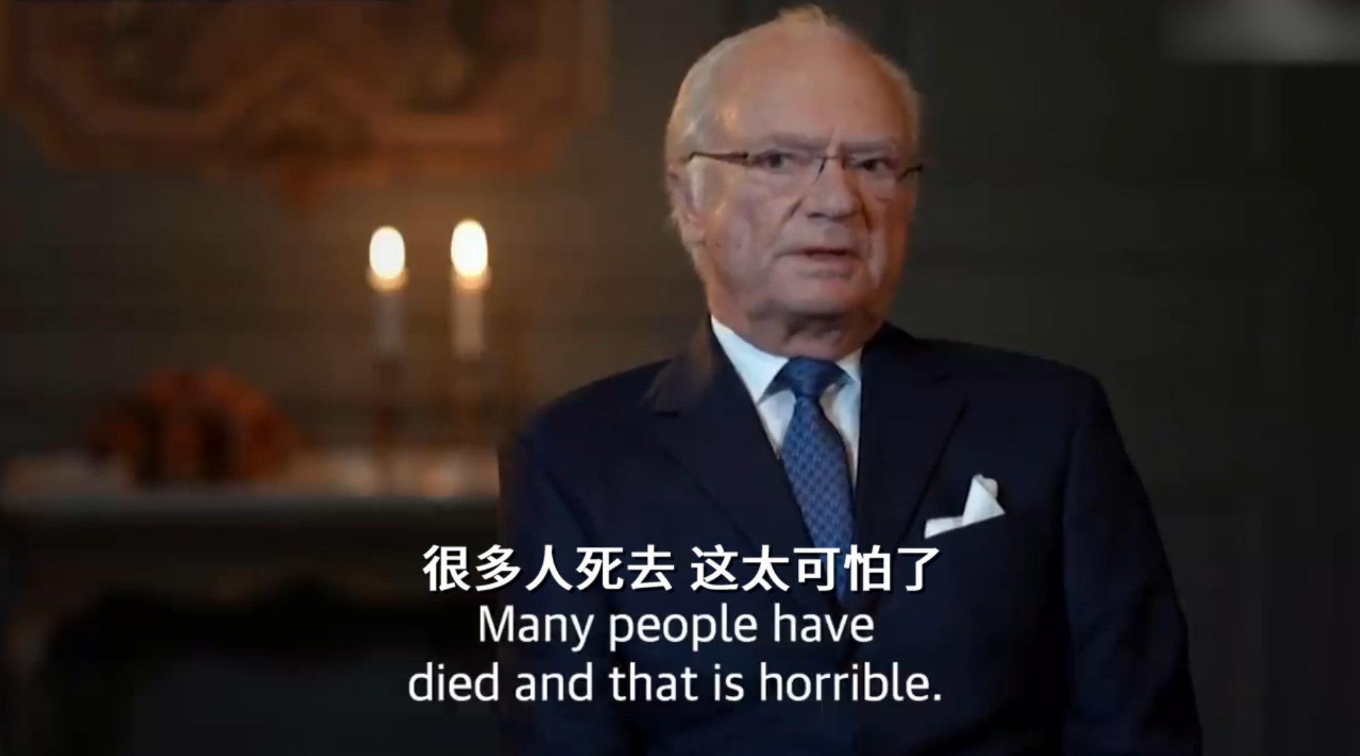 瑞典国王承认抗疫失败:太可怕了!人民遭受极大痛苦