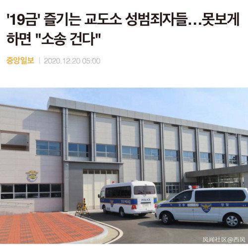 韩国性罪犯们:不让看淫秽杂志,就起诉狱警