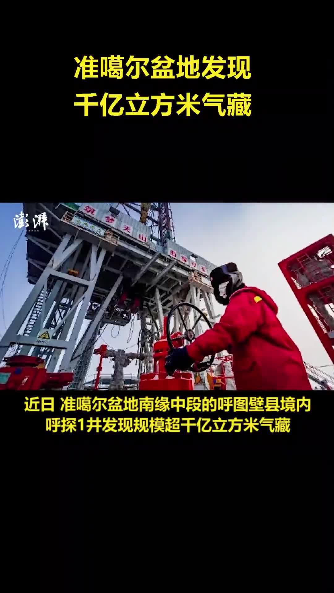 准噶尔盆地发现千亿立方米气藏