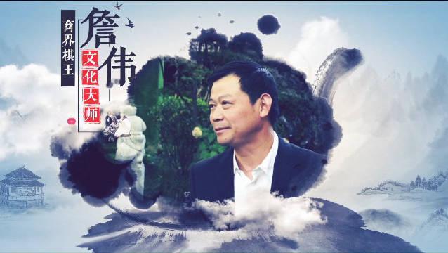 视频-商界棋王文化大师詹伟 围棋博物馆藏品惊人