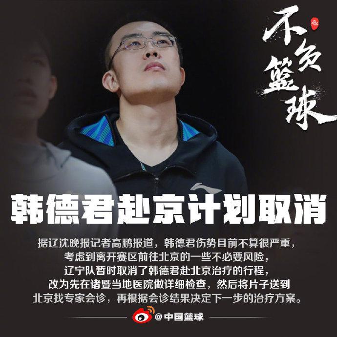 韩德君赴北京治疗计划取消 改在诸暨当地检查