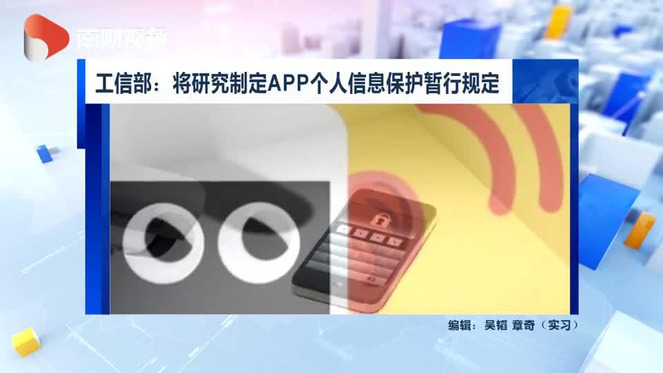【财经快讯】工信部:将研究制定APP个人信息保护暂行规定