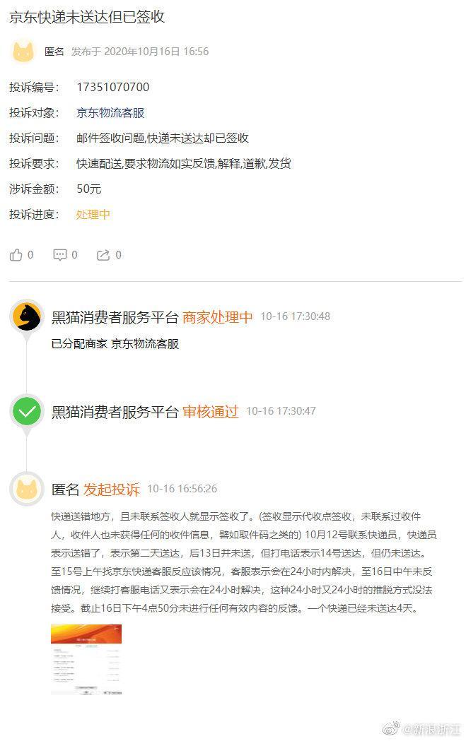 黑猫维权:网友投诉@京东物流客服 京东快递未送达但已签收