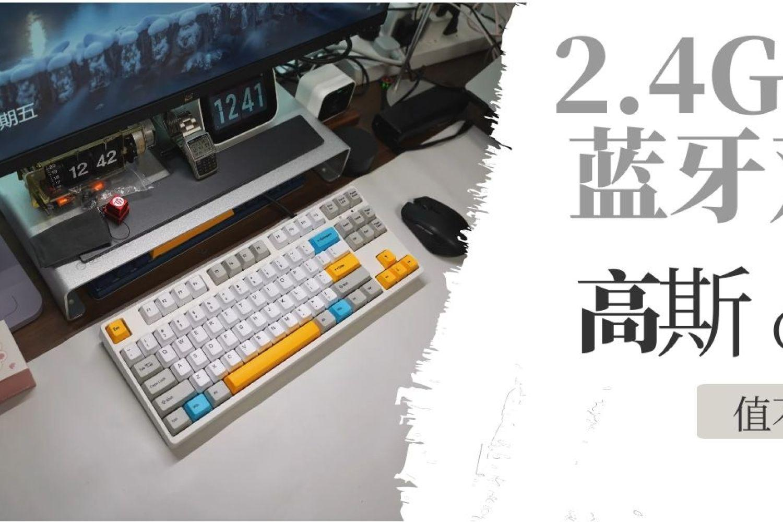 2.4G双模还是蓝牙双模,高斯GS87G 双模键盘