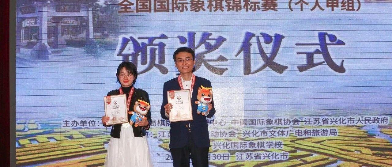 2020全国国际象棋锦标赛(甲组个人):余泱漪谭中怡分获男女冠军