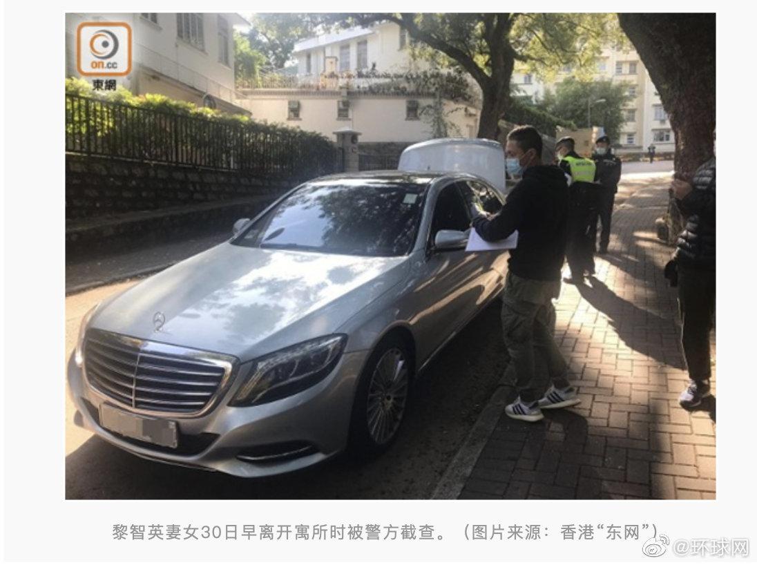 港媒:港警继续驻守黎智英住所外疑防其潜逃 黎妻子女儿外出时被截查图片