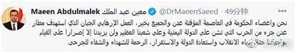 也门联合政府总理谴责机场爆炸案是懦弱恐怖主义行为