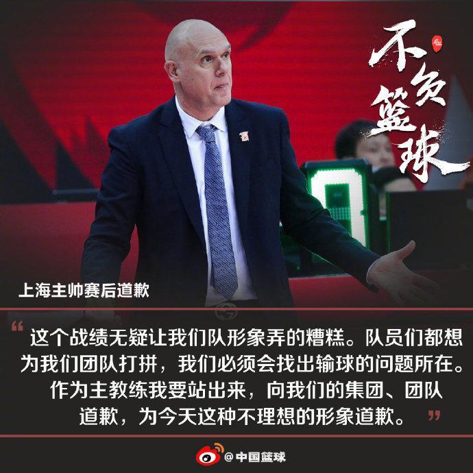 道歉真的有用!洋帅道歉后上海连斩广东等5队