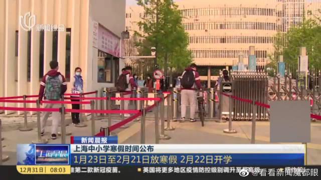 上海中小学寒假时间公布