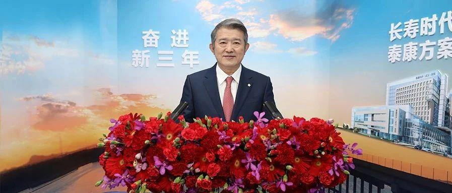 陈东升2021新年致辞:奋进新三年 全面推进长寿时代泰康方案