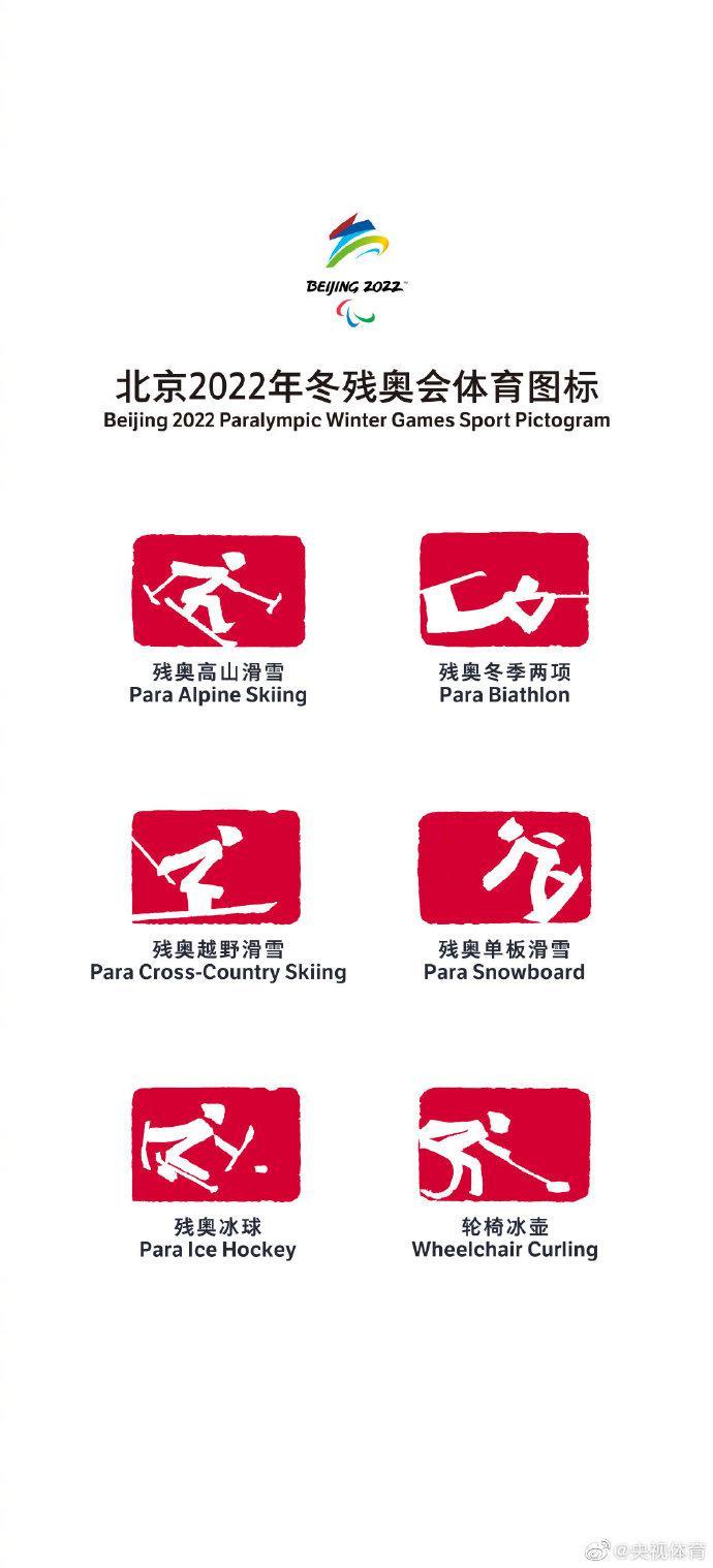 【博狗扑克】北京2022年冬奥会和冬残奥会图标发布