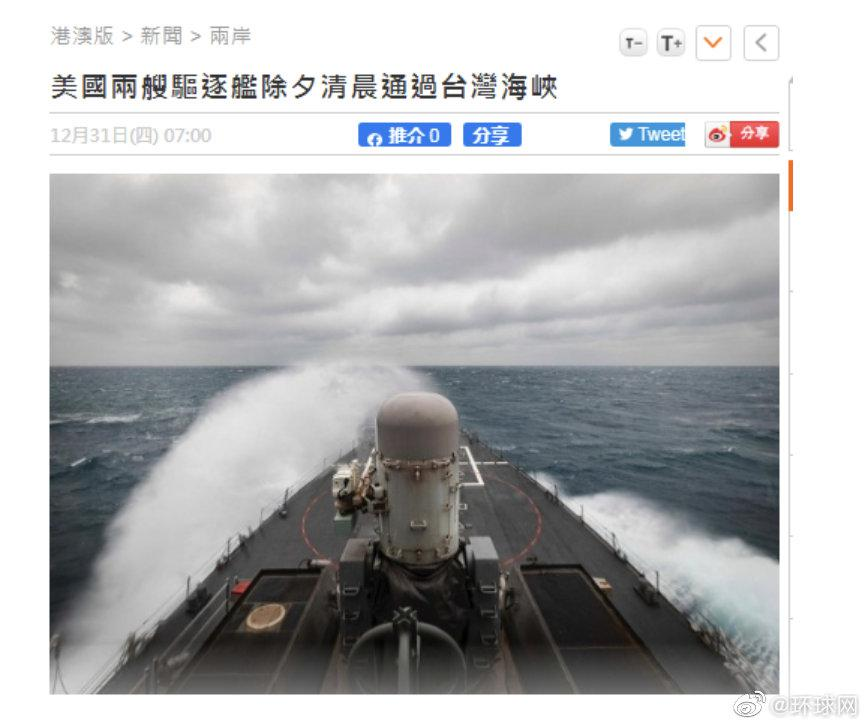 又挑衅!港媒:两艘美舰今晨穿航台湾海峡图片