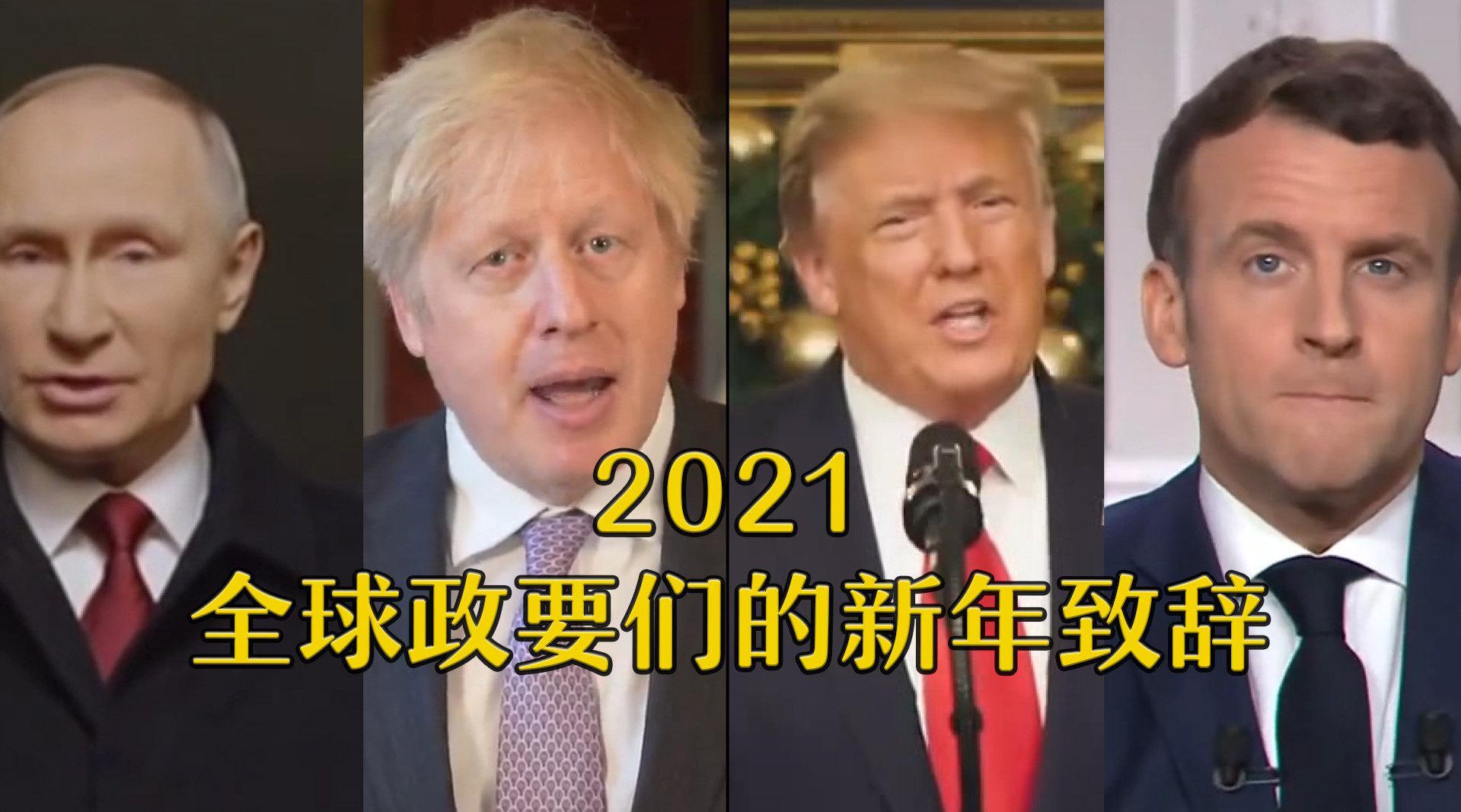全球政要的2021新年致辞