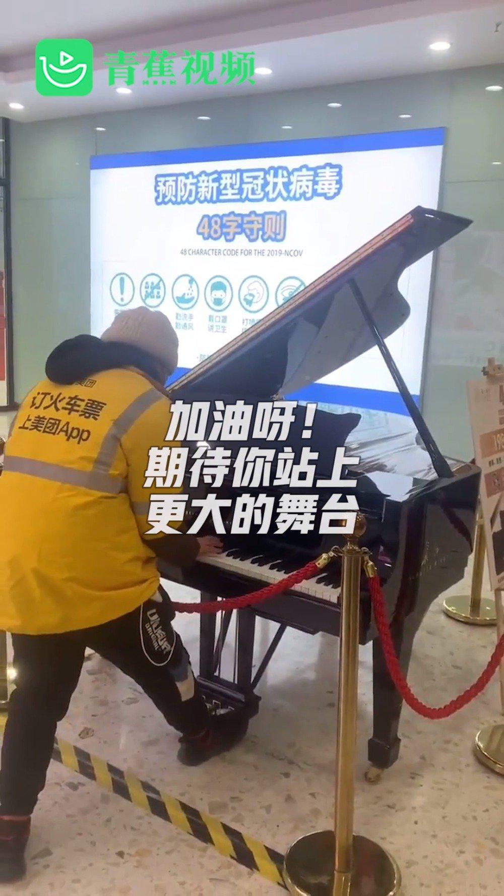 外卖小哥工作间隙即兴弹钢琴