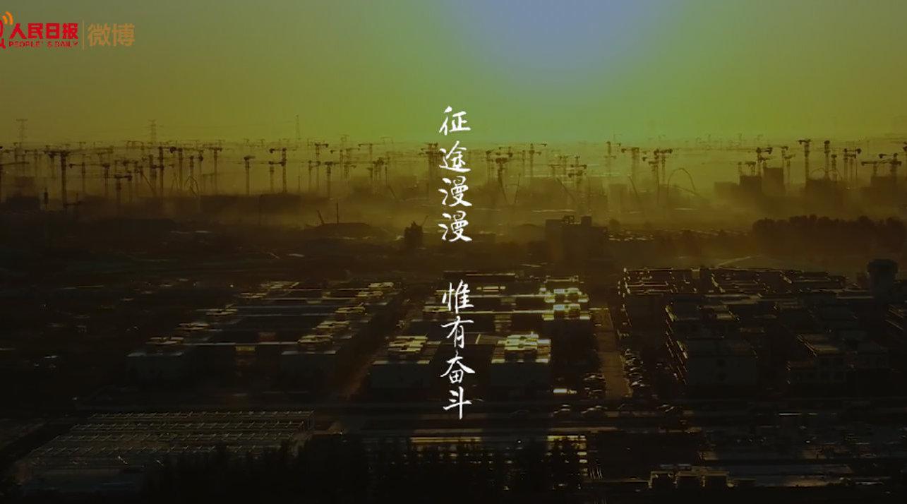 2021第一天的中国