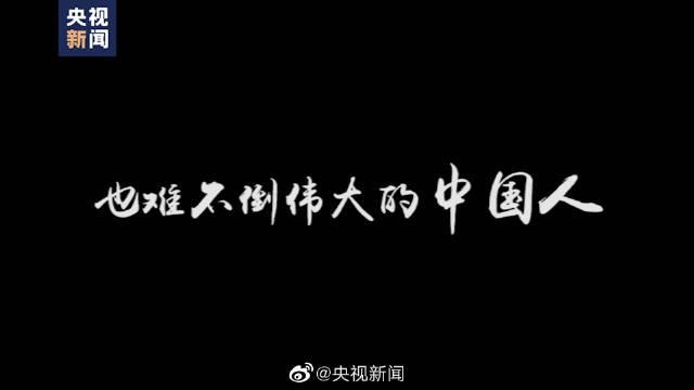 念念不忘!2020中国人的声音