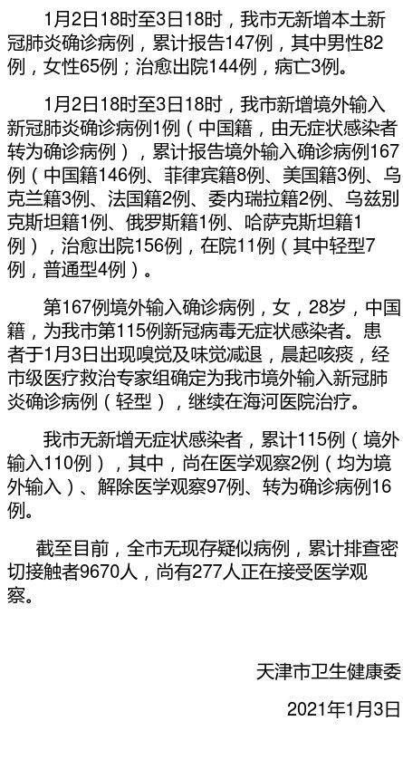 天津1例境外输入无症状感染者转为确诊病例图片