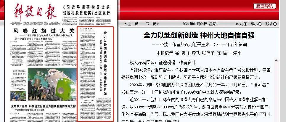 媒体吉农 | 科技日报头版采访报道中国工程院院士、吉林农业大学教授李玉
