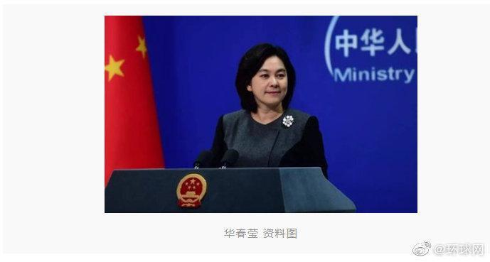 纽交所撤销摘牌3家中企计划 华春莹回应图片