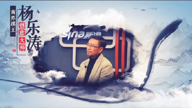 视频-商界棋王创意大师杨乐涛 探索围棋更多玩法