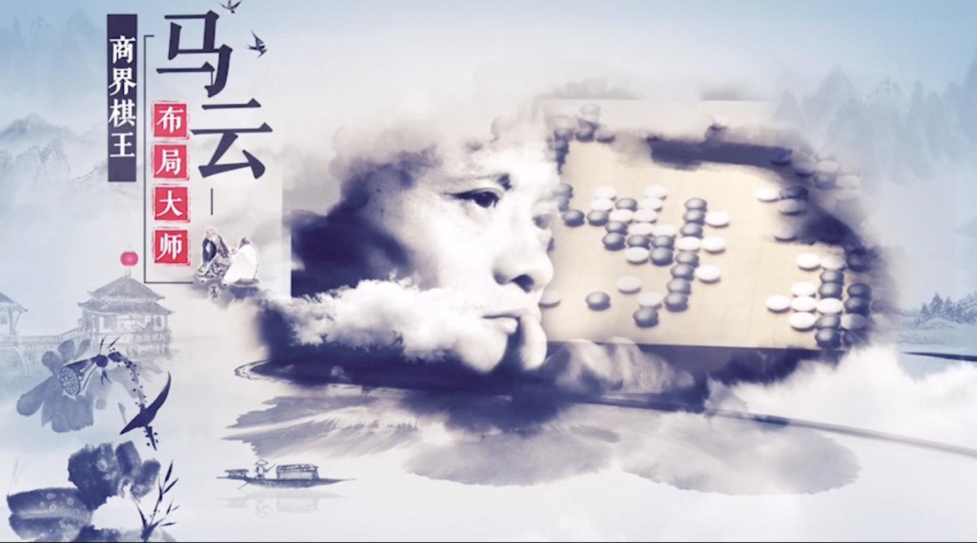 视频-商界棋王布局大师马云 将围棋思维融入事业中