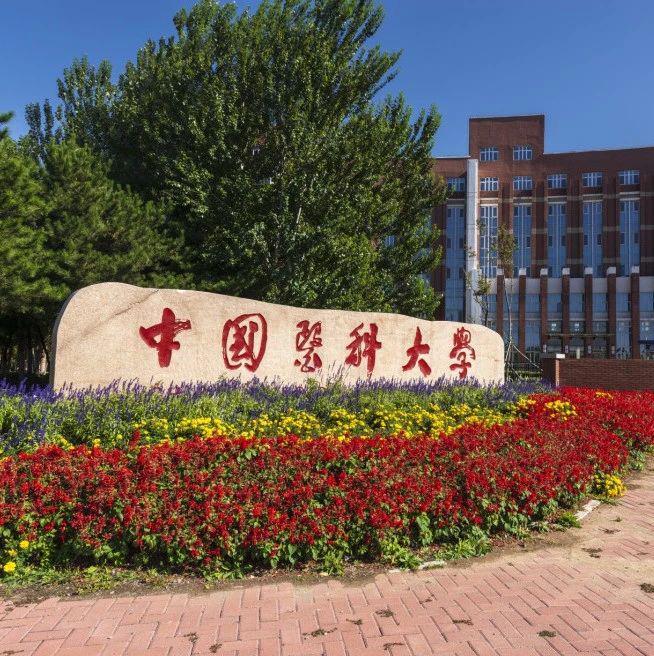 中国医科大学90周年校庆公告