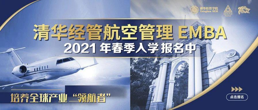 2021春季入学 | 清华经管航空管理EMBA招生中