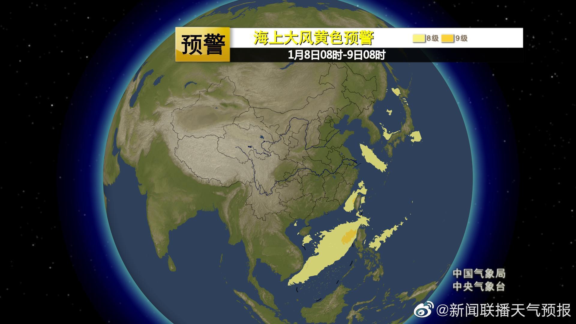 今天,我国陆地上天气恢复平静,天气晴冷,不过黄海南部、东海、台湾海峡、台湾以东洋面、巴士海峡、南海大部风大