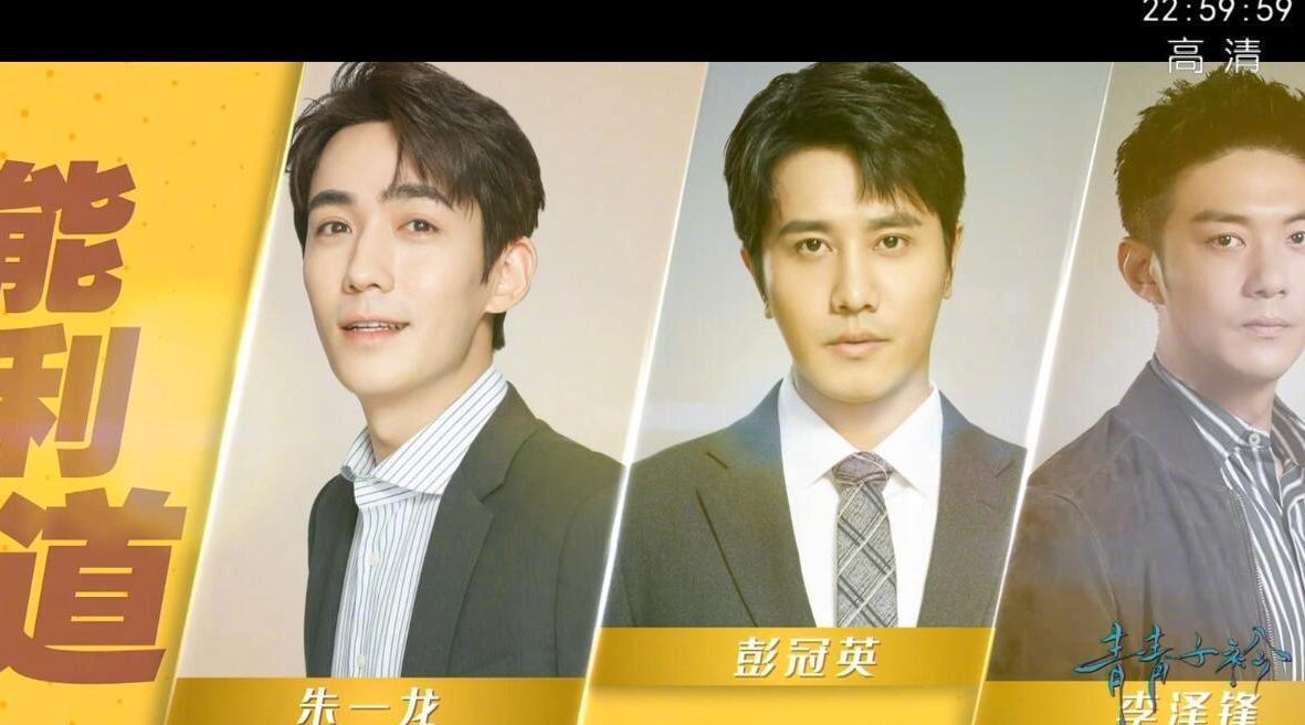 朱一龙彭冠英李泽锋 亲爱的自己男友篇宣传片