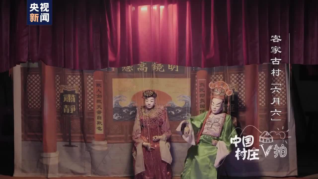 """村庄故事丨傀儡戏、游菩萨……看看客家人的""""六月六""""怎么过"""