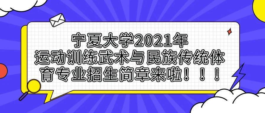 宁夏大学2021年运动训练武术与民族传统体育专业招生简章