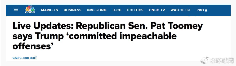 """美共和党参议员:特朗普""""犯下了可被弹劾的罪行"""""""