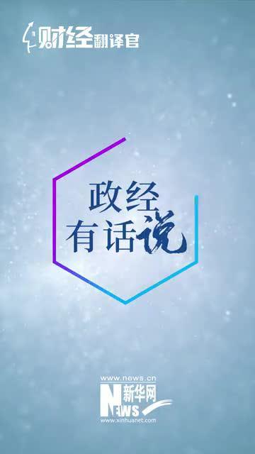 王文涛谈促消费新举措 2021年四方面发力