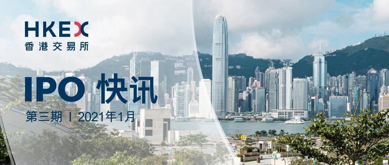 【IPO快讯】新经济如何重塑香港资本市场