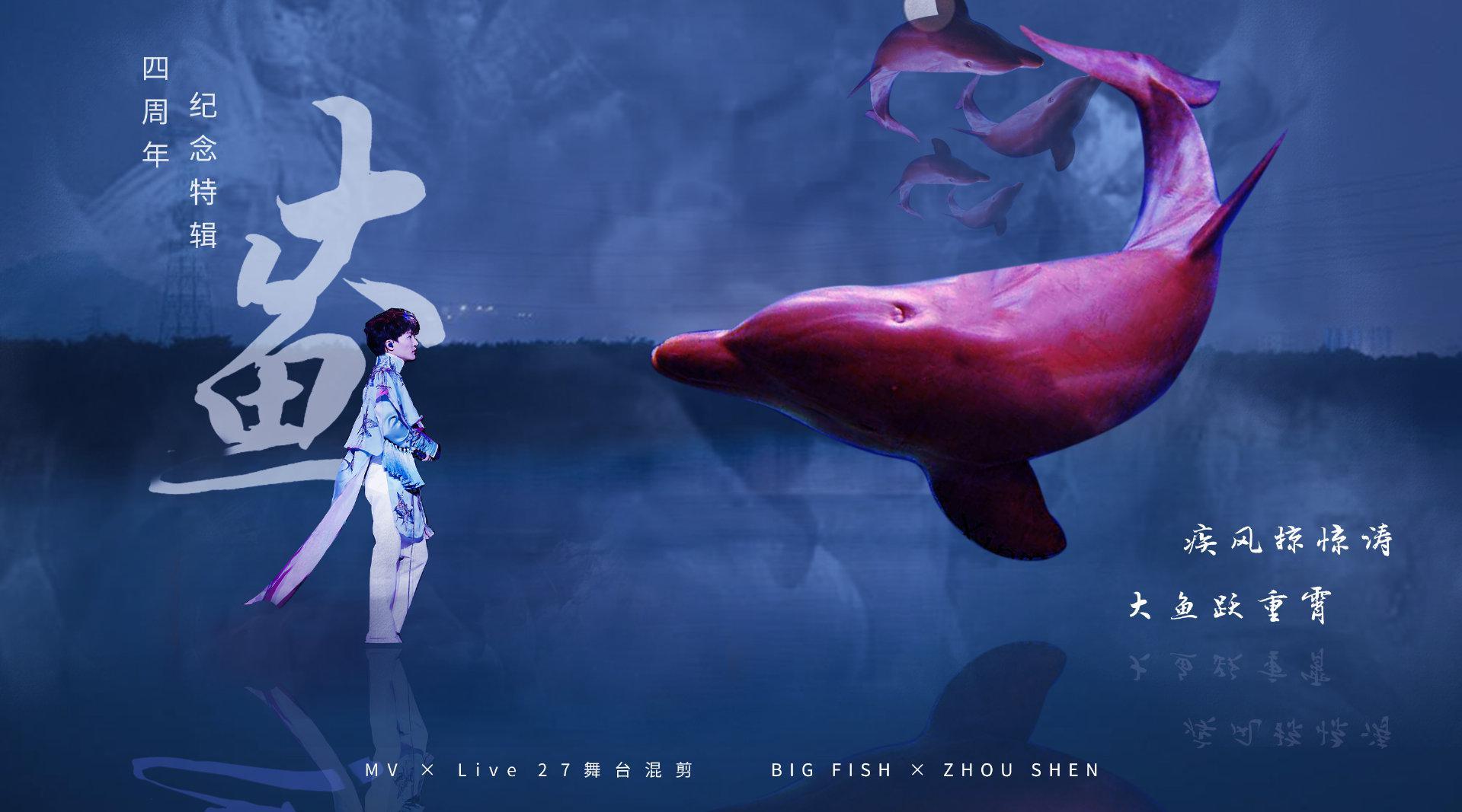 周深《大鱼》四周年纪念特辑_27舞台混剪