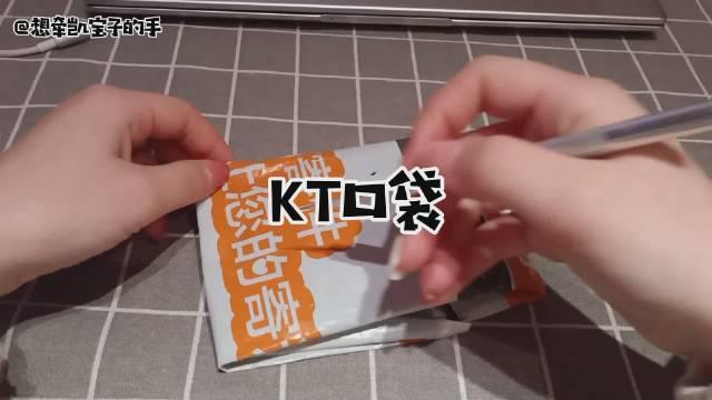 #成成de开箱# KT口袋一周年