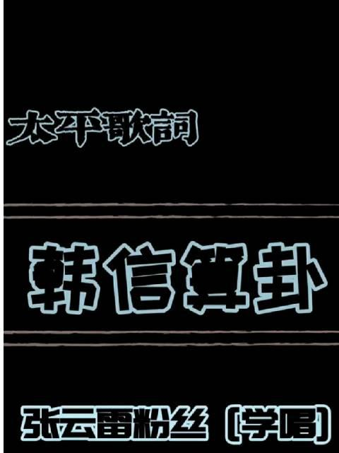 学唱[太平歌词-韩信算卦]
