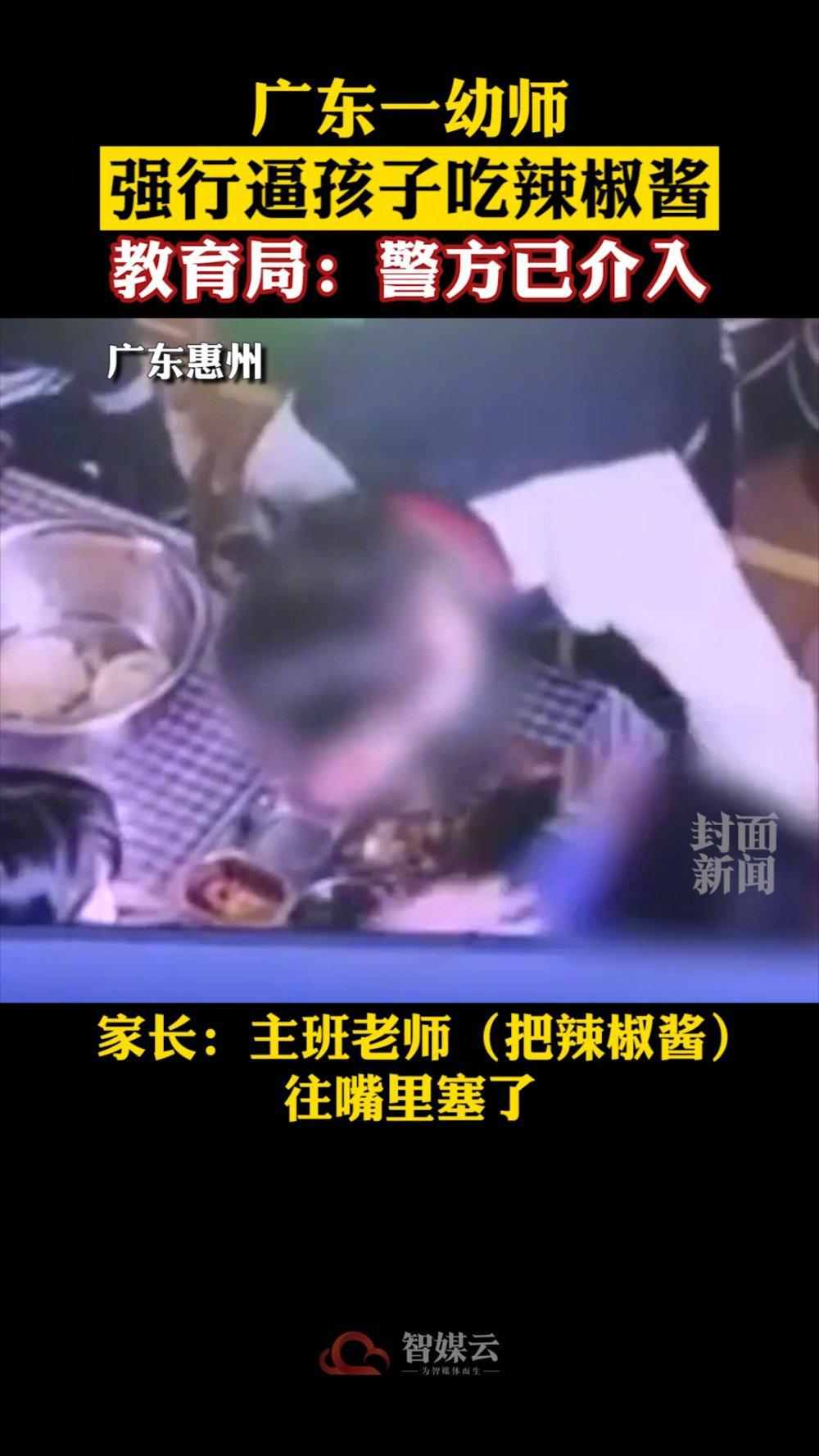 幼儿园老师强迫孩子吃辣椒酱