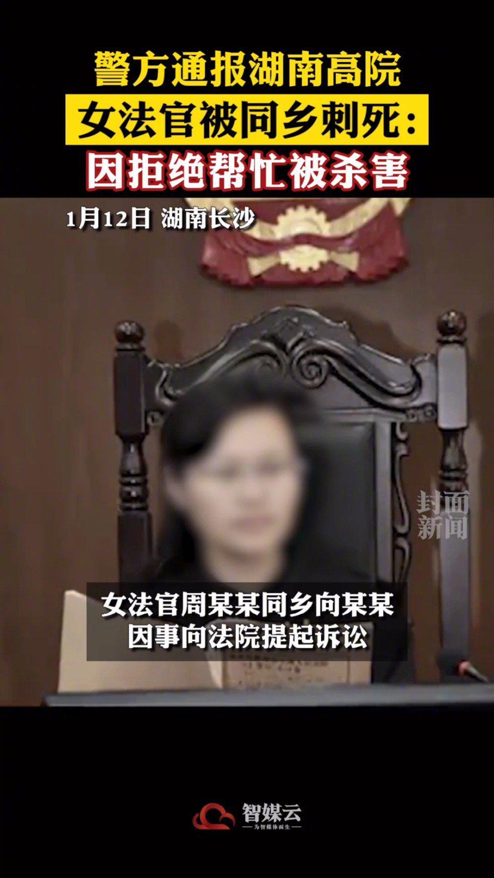 湖南高院遇害女法官家属发声