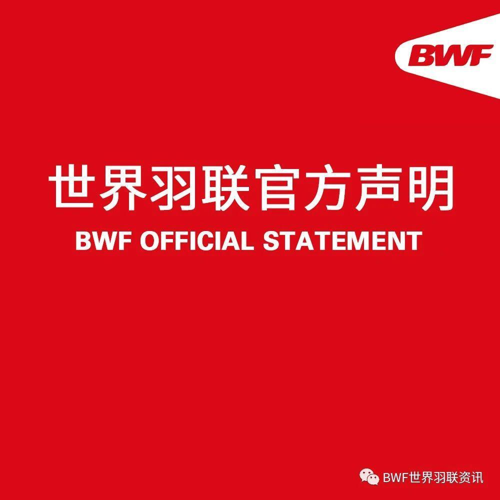 汇丰世界羽联世界巡回赛亚洲赛段COVID-19病例最新情况