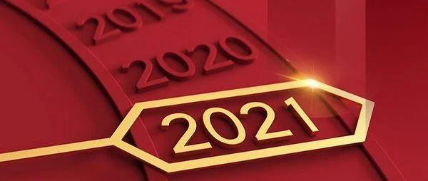 央行行长易纲谈2021年金融热点