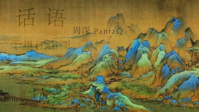 周深【话语】千里江山图 妙笔绘千山