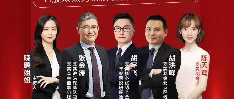 H股双杰为您解密港股投资新机遇!