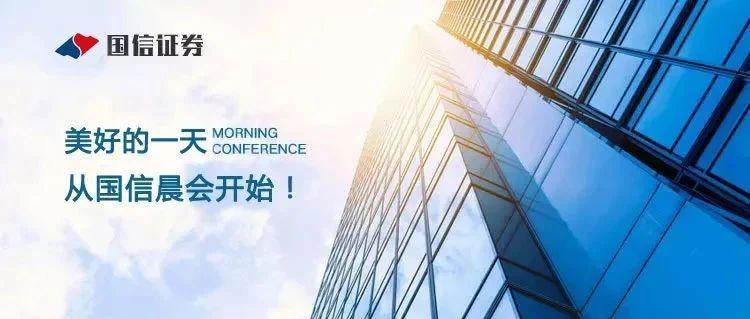 晨会聚焦210114重点关注社会服务行业、商贸零售、建筑行业、商业地产专题报告、高温合金专题