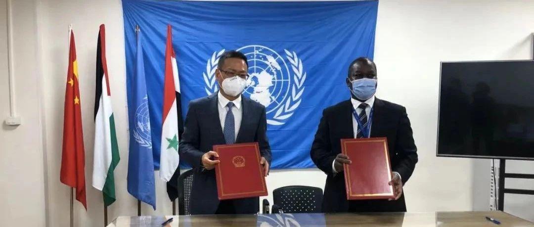 驻叙利亚大使冯飚出席中国政府援助联合国近东巴勒斯坦难民救济和工程处抗疫物资交接仪式
